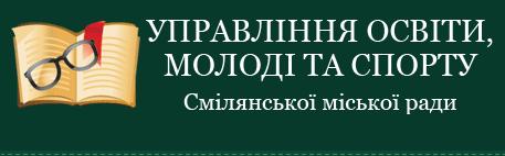 Управління освіти, молоді та спорту Смілянської міської ради