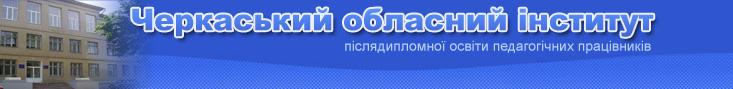 Черкаський обласний інститут післядипломної освіти педагогічних працівників